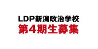 LDP新潟政治学校 第3期生募集