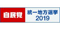 自民党 統一地方選挙2019